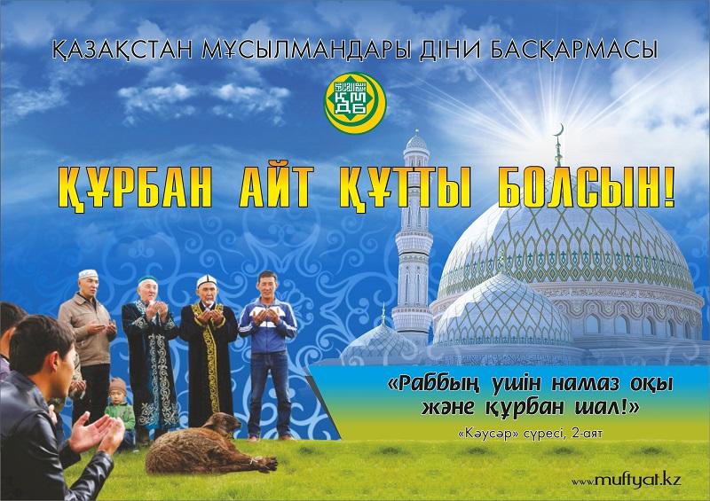 Прикольные прости, открытки на казахском с курбан айтом