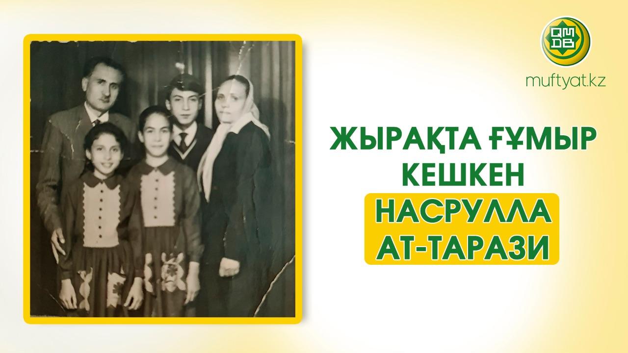 ЖЫРАҚТА ҒҰМЫР КЕШКЕН НАСРУЛЛА АТ-ТАРАЗИ