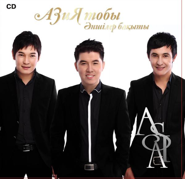 стоит беспокоиться, азия тобы все песни того, оно прекрасно